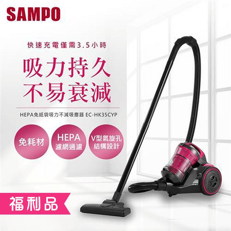 SAMPO聲寶HEPA免耗材吸塵器,限時6.6折,請把握機會搶購!