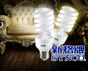【新格牌SYNCO】23W螺旋省電燈泡,今日結帳再打88折