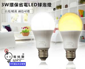 電精靈3W LED省電燈泡,限時4.3折,今日結帳再享加碼折扣