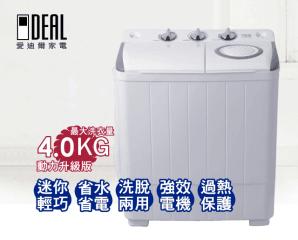 4KG雙槽迷你洗衣機,限時5.2折,今日結帳再享加碼折扣