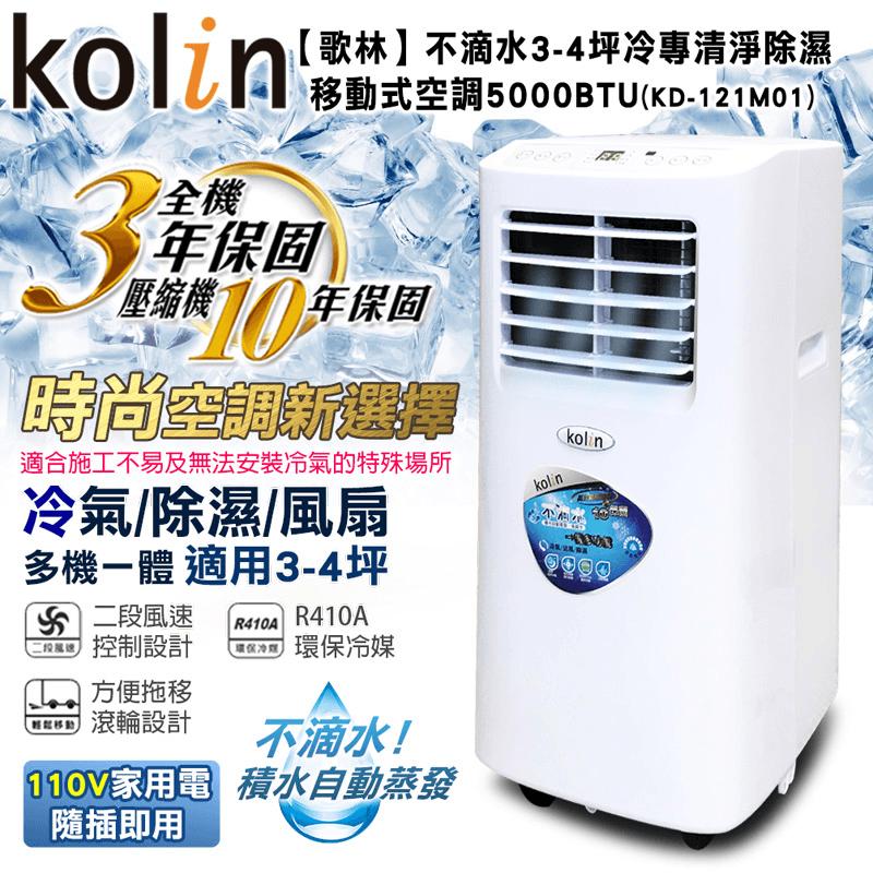Kolin歌林冷專級除濕移動式冷氣機KD-121M01,限時6.6折,請把握機會搶購!