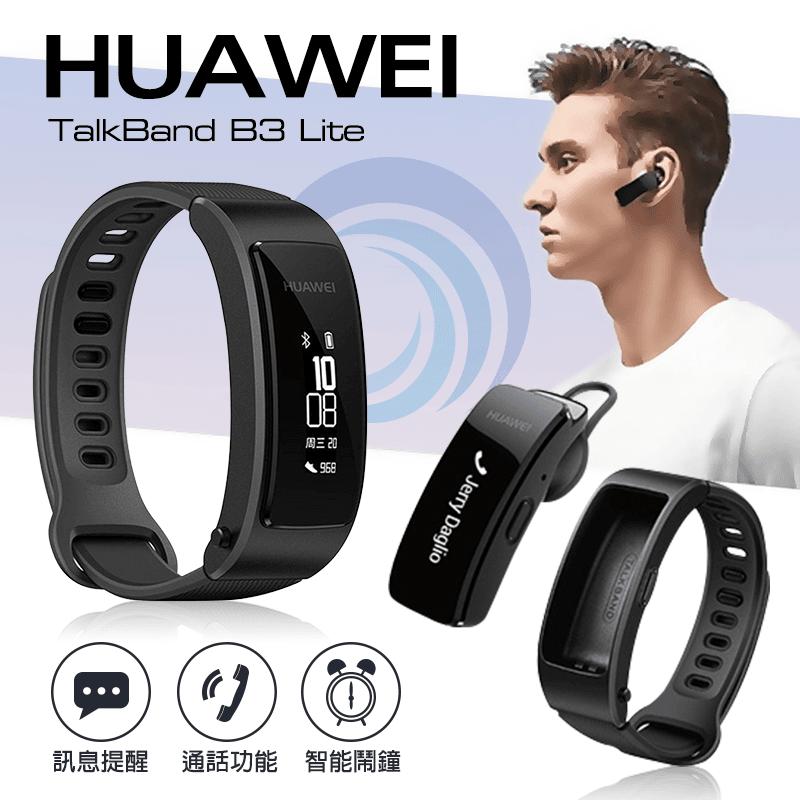 HUAWEI華為智慧手環B3 Lite,限時7.9折,請把握機會搶購!