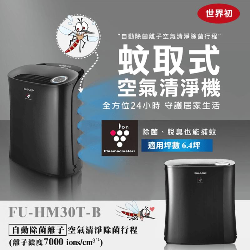 SHARP夏普除菌蚊取空氣清淨機,限時8.9折,請把握機會搶購!