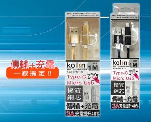 Kolin歌林二合一Type-C傳輸線KEX-SHCP33,今日結帳再打88折