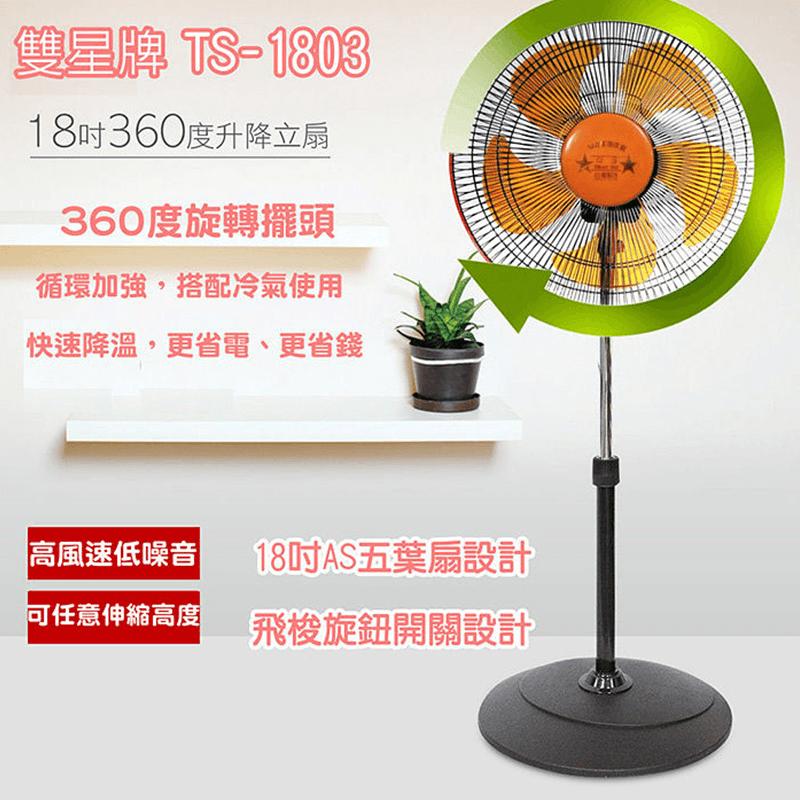 雙星18吋360度廣角涼電風扇TS-1803,限時5.5折,請把握機會搶購!