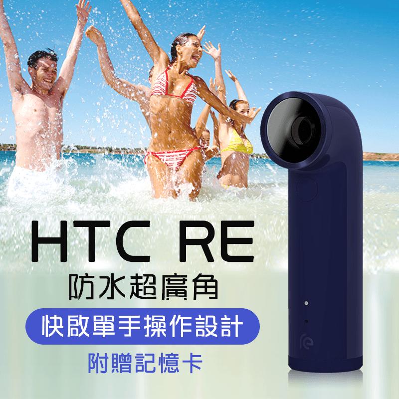 宏達電【HTC】RE迷你攝錄影機E610,本檔全網購最低價!