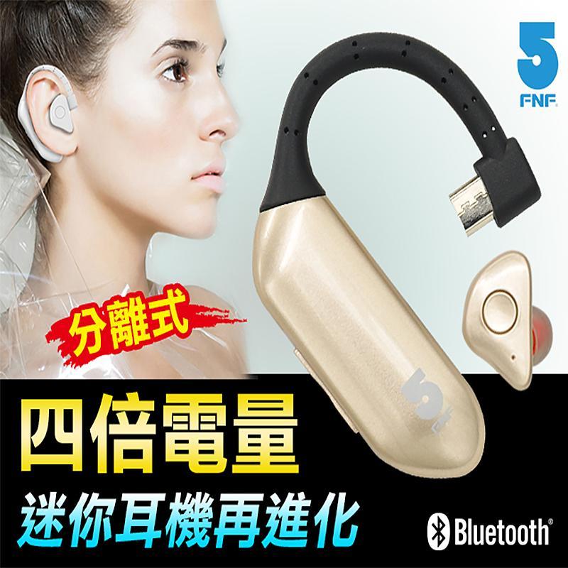 5FNF2合1长效隐形蓝牙耳机/if-Q800,今日结帐再打85折!