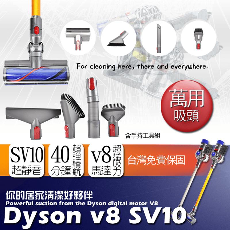 Dyson V8 SV10無線手持除螨吸塵器,限時6.3折,請把握機會搶購!