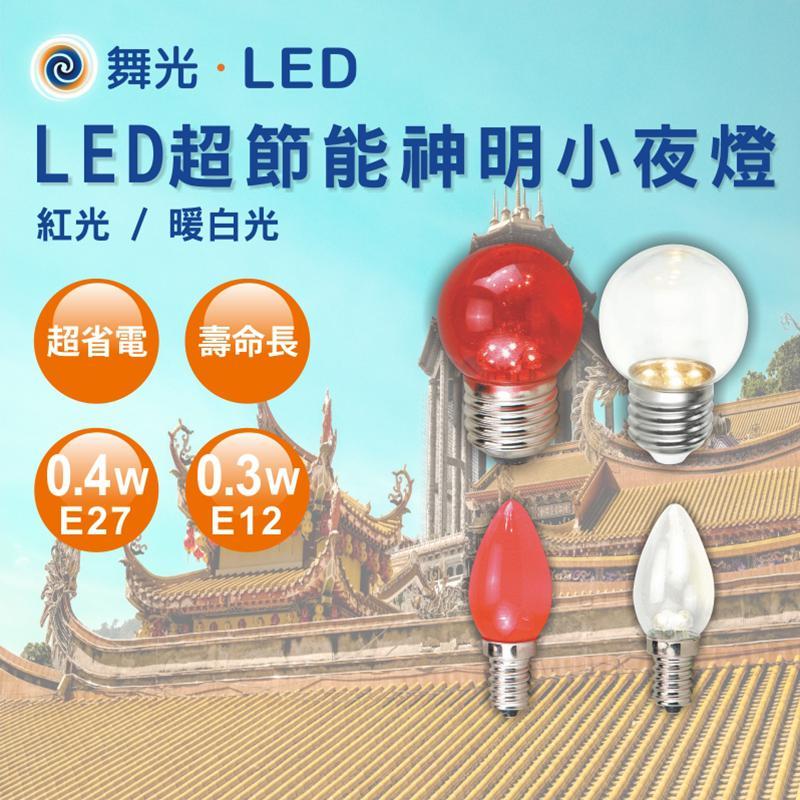 DANCELIGHT舞光LED超省電神明燈泡E120.3R-DH/E120.3W,今日結帳再打85折!