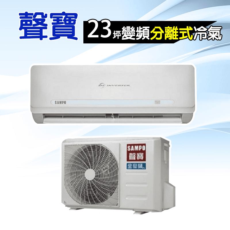 声宝23坪变坪分离式冷气AU-QC110D/AM-QC110D,限时9.6折,请把握机会抢购!