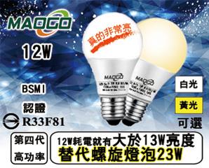 12W最新第四代LED燈泡,今日結帳再打88折