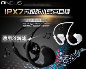 ANGUS長效防水藍芽耳機,限時4.1折,今日結帳再享加碼折扣