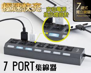 快充級USB7孔HUB集線器,限時4.8折,今日結帳再享加碼折扣