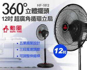 勳風12吋360˚變頻風扇 HF-B1812,限時4.6折,請把握機會搶購!
