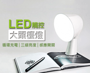 觸控式LED三段大頭檯燈,限時3.3折,今日結帳再享加碼折扣