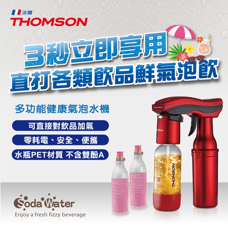 Thomson 汤姆盛多功能健康气泡水机TM-SAU01R,限时8.7折,请把握机会抢购!