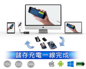 蘋果多功合一充電隨身碟,限時2.5折,今日結帳再享加碼折扣