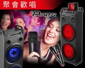 杰強國際JPOWER藍芽KTV音響組 J-102,今日結帳再打85折