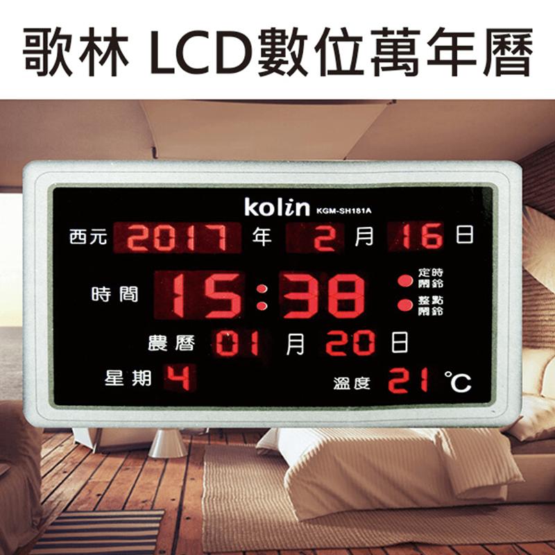 KoLin歌林LCD數位萬年曆(KGM-SH181A),今日結帳再打85折!