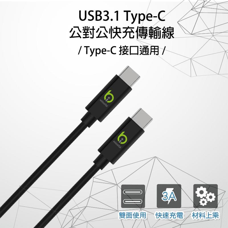 XIAOBI/小比科技USB公對公快充傳輸線(USB CM - USB CM),今日結帳再打85折!