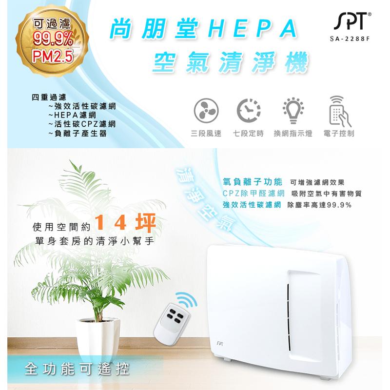 SPT尚朋堂SA-2288F負離子空氣清淨機,限時5.5折,請把握機會搶購!