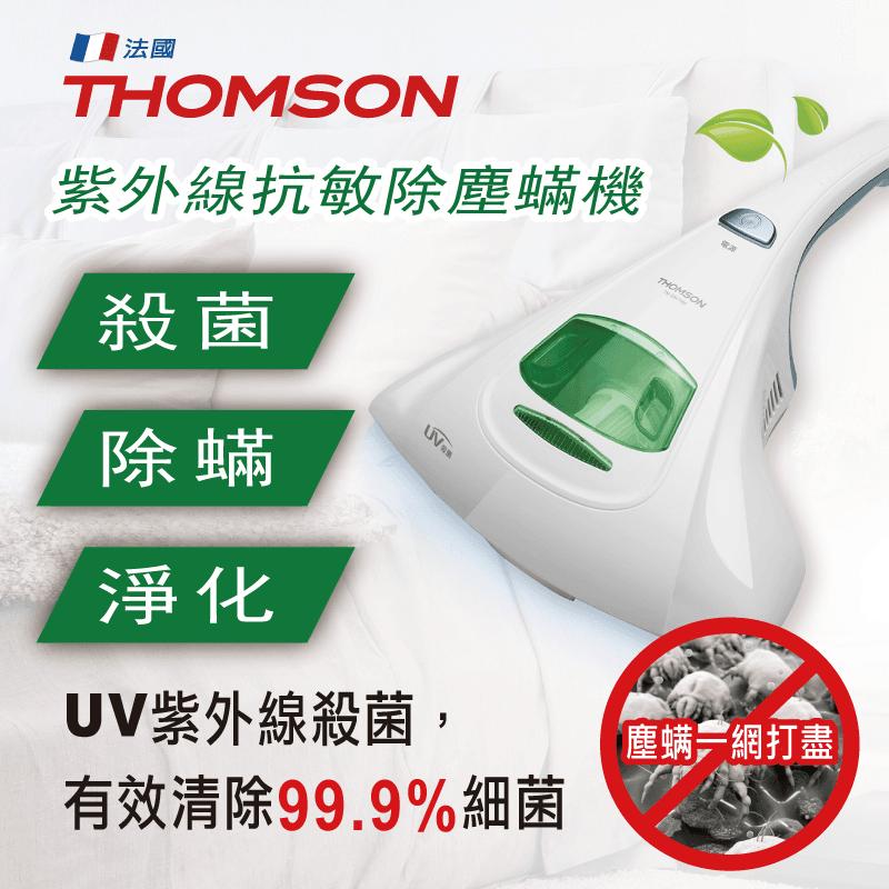 Thomson湯姆盛抗敏除蟎紫外線吸塵器TM-SAV19M,限時6.9折,請把握機會搶購!