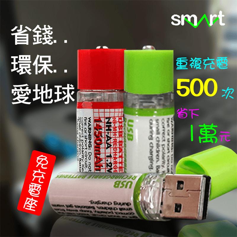 Minsu環保USB重複充3號電池 SMART,限時破盤再打82折!