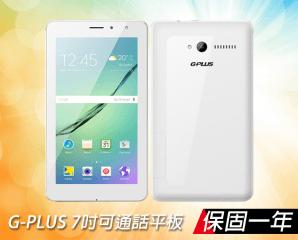 G-PLUS S9719 7吋可通話平板,限時4.4折,請把握機會搶購!