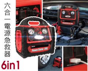 WAGAN六合一電源急救器#2355,本檔全網購最低價!