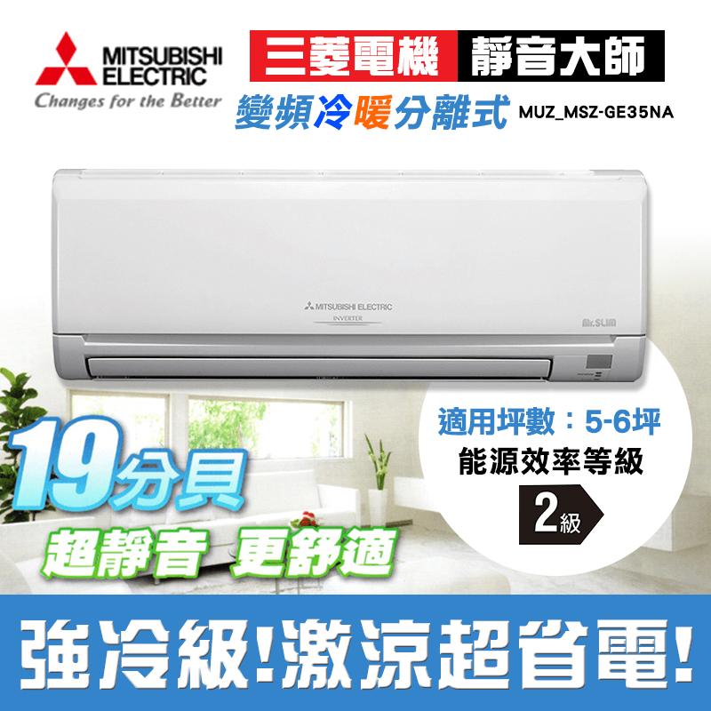MITSUBISHI 三菱變頻冷暖分離式冷氣(MSZ-GE35NA),限時9.9折,請把握機會搶購!