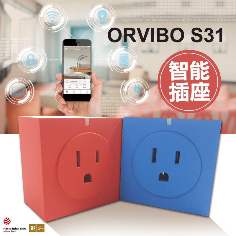 ORVIBO WIFI智能插座(S31),今日結帳再打85折!