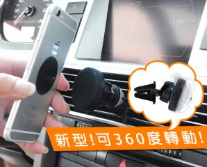 車用冷氣口磁吸式手機架,限時1.0折,今日結帳再享加碼折扣