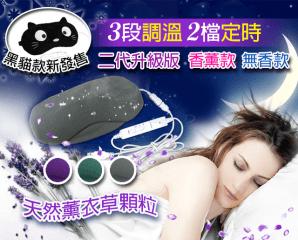 USB調溫定時熱敷眼罩,限時4.9折,今日結帳再享加碼折扣