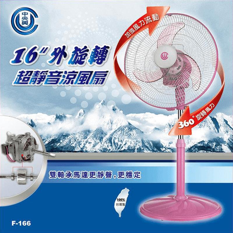中央興360度外旋轉靜音電風扇F-166、UC-S18,限時5.5折,請把握機會搶購!