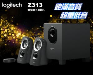 Logitech 羅技Z313重低音2.1喇叭,限時7.1折,請把握機會搶購!