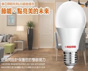 東亞照明10W省電LED燈泡,限時3.9折,今日結帳再享加碼折扣