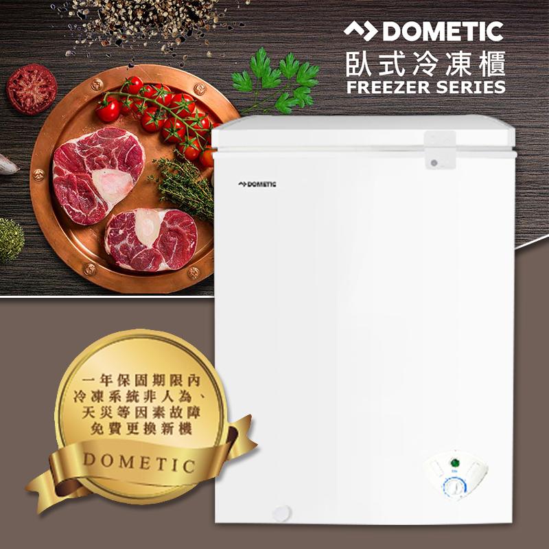 瑞典DOMETIC冷凍櫃100L,限時7.4折,請把握機會搶購!