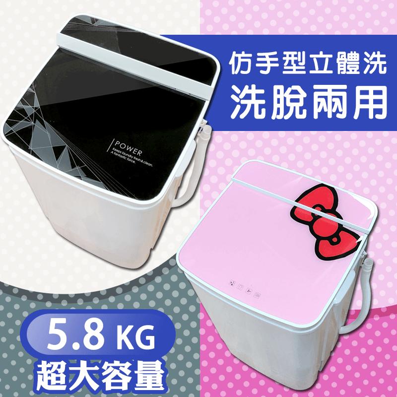 EDISON 愛迪生5.8kg洗脫二合一洗衣機E0001-A58/B58,本檔全網購最低價!
