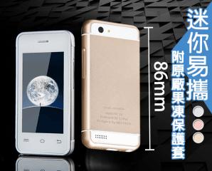 新一代極限微型智慧手機,限時6.3折,今日結帳再享加碼折扣