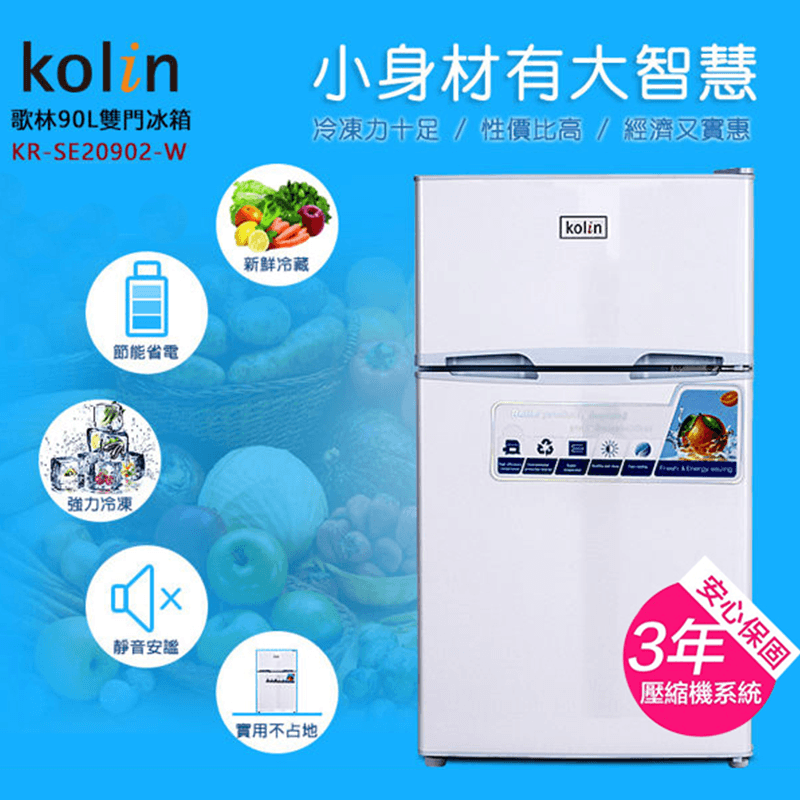 KOLIN歌林90L雙門小冰箱KR-SE20902-W,限時7.9折,請把握機會搶購!