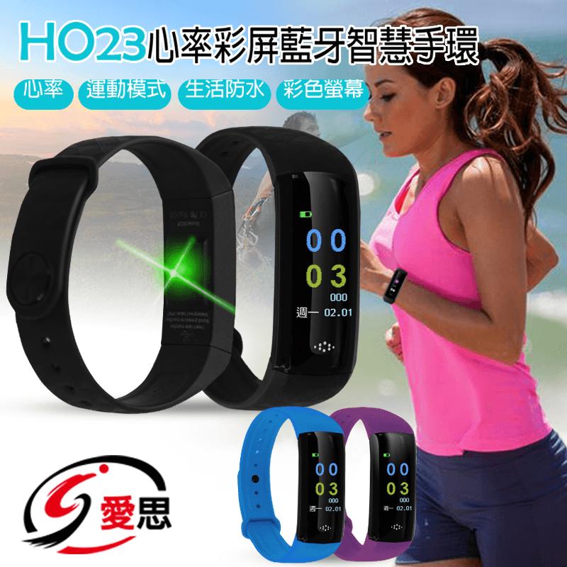【IS 愛思】HO23 智慧健康管理專業運動手環(isport371),今日結帳再打85折!