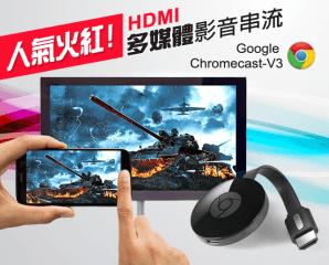 Google Chromecast第二代HDMI媒體串流播放器V3,限時8.4折,請把握機會搶購!