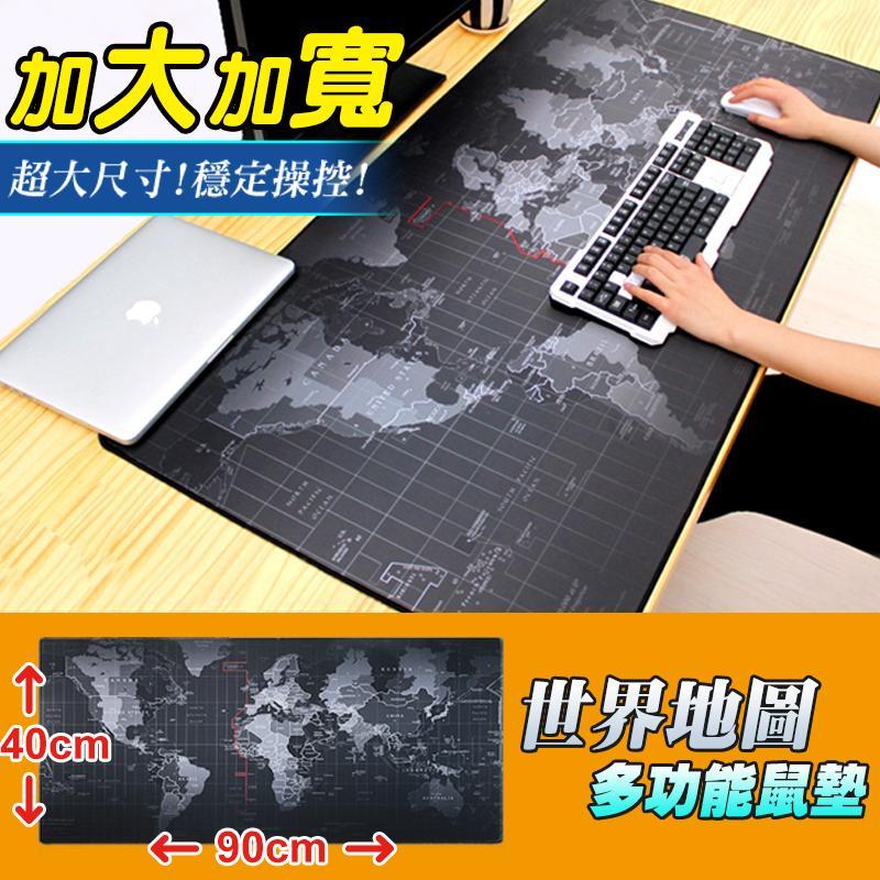 世界地圖加大滑鼠/桌墊,限時破盤再打82折!