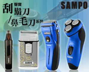 SAMPO聲寶水洗三刀電鬍刀系列EY-Z1301L,今日結帳再打88折