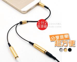 3.5mm一分二耳機分線器,限時3.0折,今日結帳再享加碼折扣