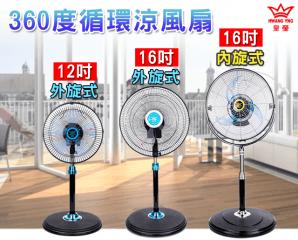 皇瑩台灣製360度循環涼風扇HY-1628R/HY-1217R/HY-1413R,今日結帳再打85折