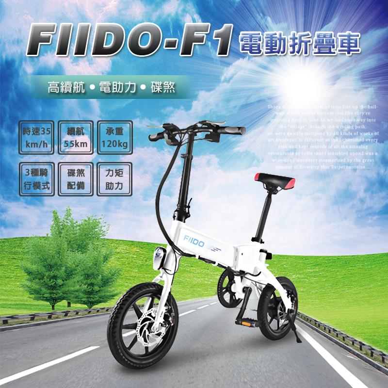 FIIDO升級F1電動摺疊自行車,今日結帳再打85折!