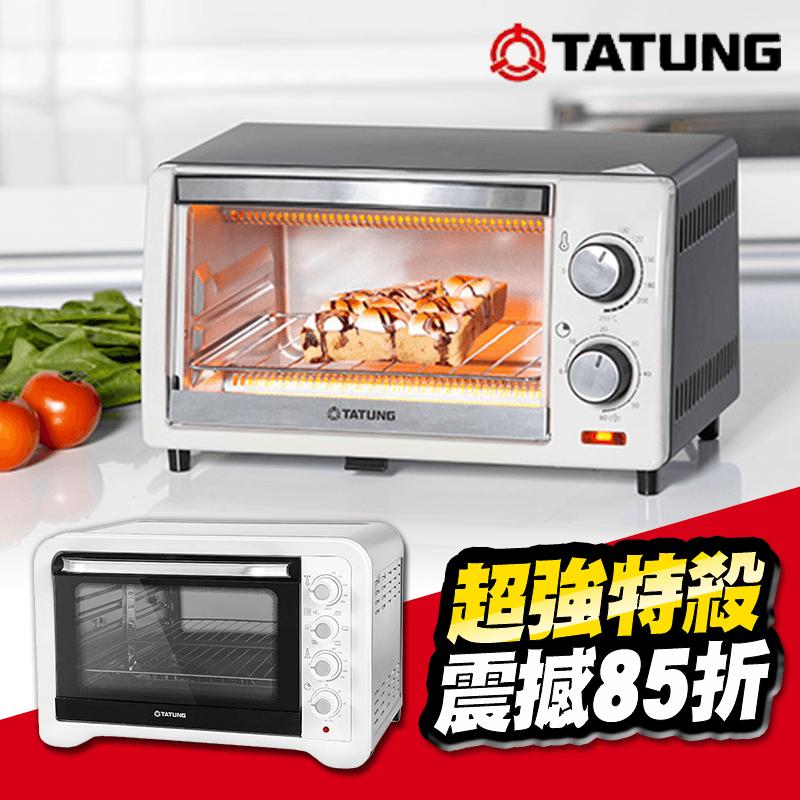 TATUNG大同不鏽鋼電烤箱TOT-904A,本檔全網購最低價!