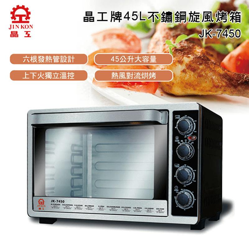 Jinkon 晶工牌45L不鏽鋼旋風烤箱(JK-7450),限時4.5折,請把握機會搶購!