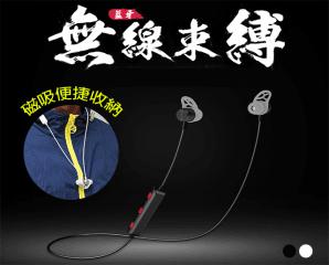 磁吸式無線運動藍牙耳機,限時4.6折,今日結帳再享加碼折扣
